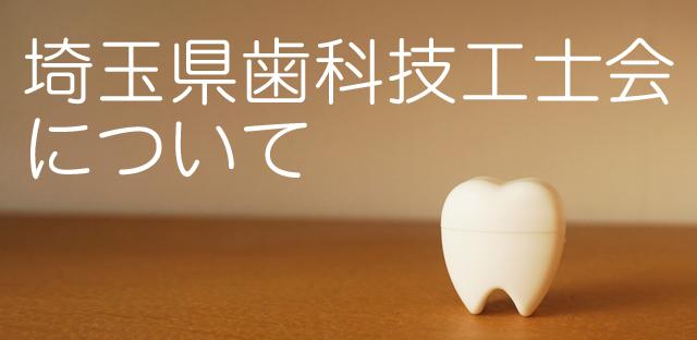埼玉県歯科技工士会について