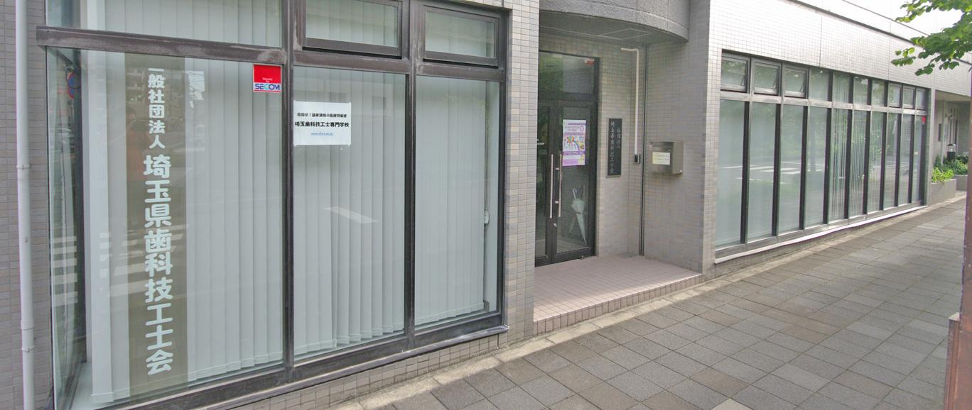 埼玉県歯科技工士会は 新たな一歩を進めます
